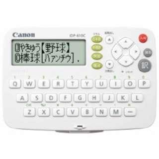 ビックカメラcom キヤノン Canon 電子辞書 ワードタンク中国語