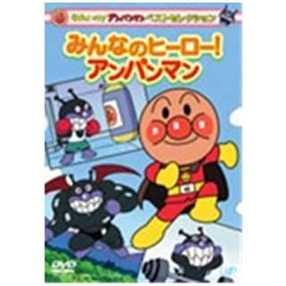 それいけ!アンパンマン ベストセレクション みんなのヒーロー!アンパンマン 【DVD】