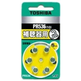 PR536V 6P 補聴器用電池 空気電池 [6本 /PR536(10)]