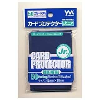 *カードプロテクタージュニア(ブルーメタル)
