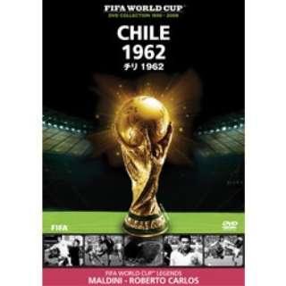 FIFAワールドカップコレクション チリ 1962 【DVD】