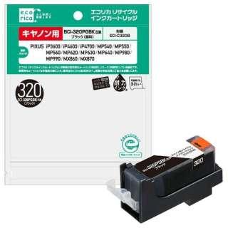 ECI-C320B 互換プリンターインク エコリカ ブラック