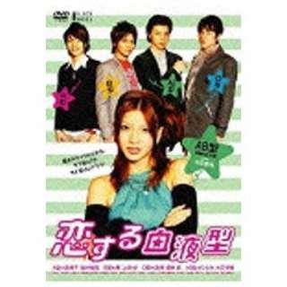 恋する血液型 AB型編 【DVD】