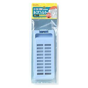 ELPA 糸くずフィルター ハイアール洗濯機用 JW-RFK42AH 洗濯機・乾燥機