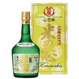 銀盤 米の芯 純米大吟醸 720ml【日本酒・清酒】