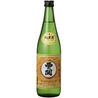 西の関 手造り純米 720ml【日本酒・清酒】
