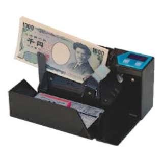 自動紙幣計数機 「ハンディーカウンター」 AD-100-01