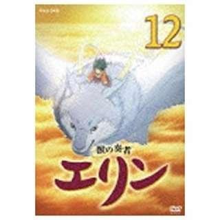 獣の奏者 エリン 第12巻 【DVD】