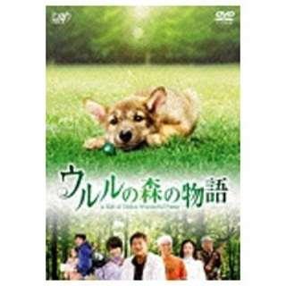 ウルルの森の物語 通常版 【DVD】