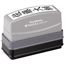 慶弔おなまえスタンプ (メールオーダー式) GS-KA/MO