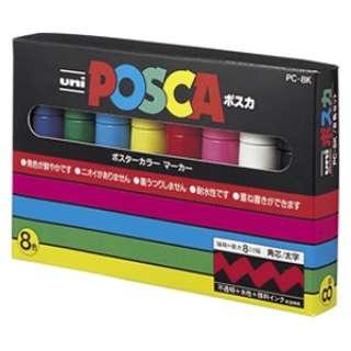 [サインペン] ポスカ (水性顔料・太字角芯) 8色セット PC8K8C