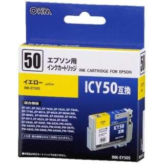 INK-EY50S 互換プリンターインク イエロー