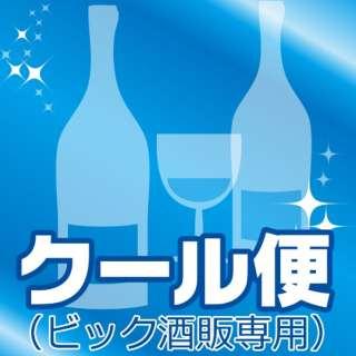 ワイン、日本酒専用『クール便』配送券 (ビック酒販専用)