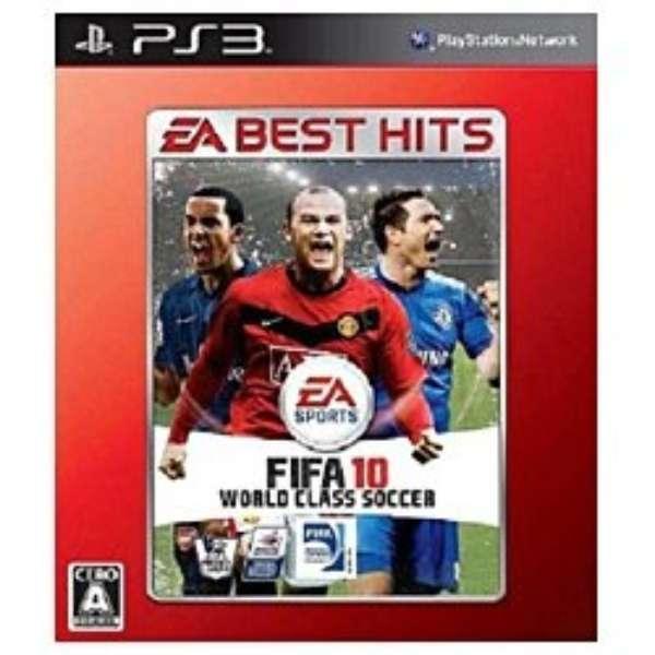 FIFA10 ワールドクラスサッカー(EA BEST HIT)【PS3】