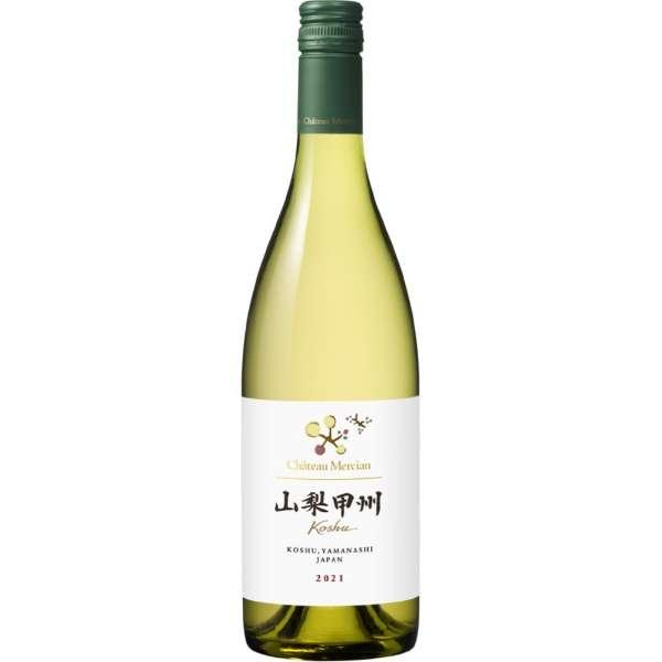 シャトー・メルシャン 甲州 シュールリー 750ml【白ワイン】