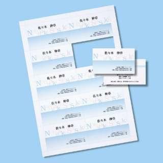 〔インクジェット〕 インクジェット名刺カード 200枚 (A4サイズ 10面×20シート・白) JP-MC09