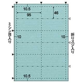 クラッポドロップ二つ折名刺mini タテ ラムネ (A4サイズ:6面・10シート:60枚) QP106S
