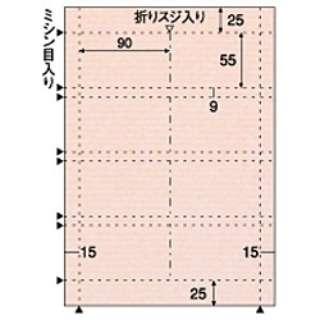 〔各種プリンタ〕 クラッポドロップ 二つ折名刺・ヨコ 40枚 (A4サイズ 4面×10シート・ピーチ) QP301S