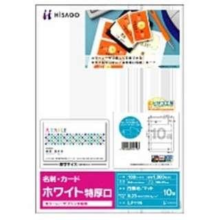 カラーレーザプリンタ専用 名刺・カード 1000枚 (A4サイズ 10面×100シート・ホワイト) LP11N