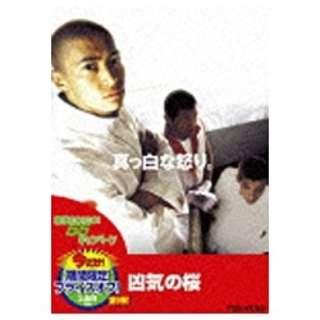 凶気の桜 初回生産限定 【DVD】