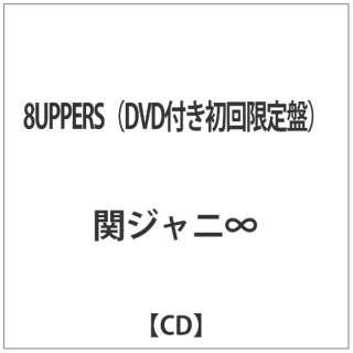 関ジャニ∞/8UPPERS(DVD付き初回限定盤)【CD】