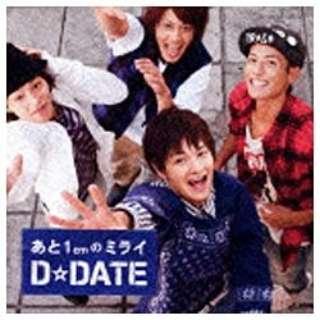 D☆DATE/あと1cmのミライ 初回限定盤B 【CD】