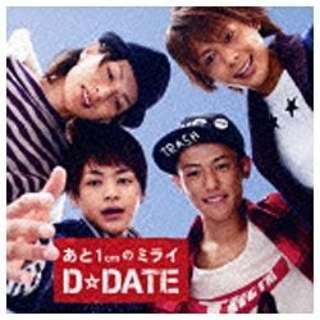 D☆DATE/あと1cmのミライ 通常盤 【CD】