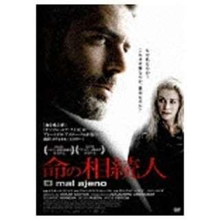 命の相続人 【DVD】