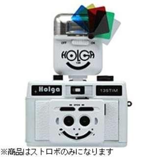 HOLGA-12S カラーフィルター付きストロボ(ホワイト)