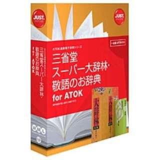 〔Win・Mac・Linux版〕 三省堂 スーパー大辞林・敬語のお辞典 for ATOK