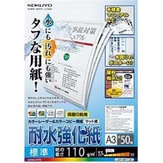 カラーレーザー&カラーコピー用 耐水強化紙 標準 (A3サイズ・50枚) LBP-WP130