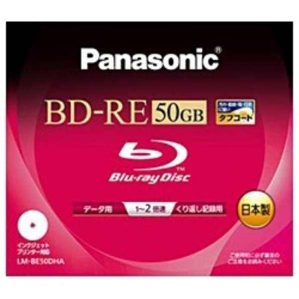 LM-BE50DHA データ用BD-RE [1枚 /50GB /インクジェットプリンター対応]
