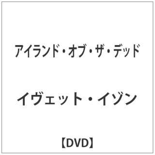 アイランド・オブ・ザ・デッド 【DVD】