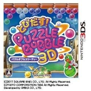とびだす!パズルボブル 3D【3DS】