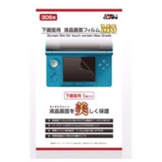 液晶画面フィルムMG(下画面用)【3DS】