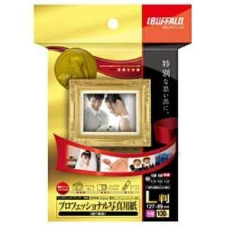 インクジェットプリンター用紙 写真用 印画紙 (L判・100枚) BSIJP01L100