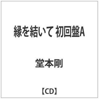 堂本剛/縁を結いて 初回盤A 【CD】