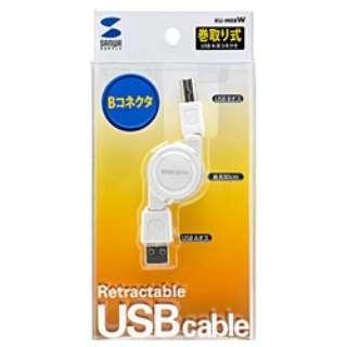 0.8m USB2.0ケーブル 【A】⇔【B】 [巻き取りタイプ]KU-M08W