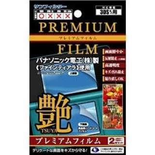 3DS用液晶保護フィルター プレミアムフィルム『艶(TSUYA)』【3DS】