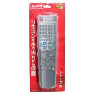 リモコンカバー シャープ用 BS-REMOTESI/SH