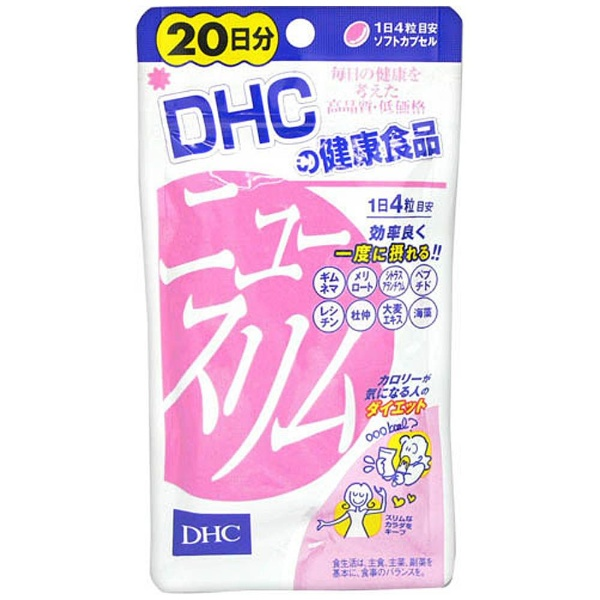 DHC ニュースリム 20日分 80粒入