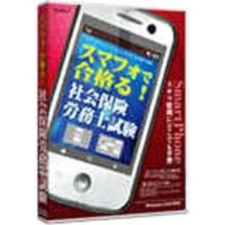 〔Androidアプリ・Win版〕 スマフォで合格る! 社会保険労務士試験