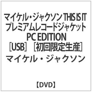 マイケル・ジャクソン THIS IS IT【USB】