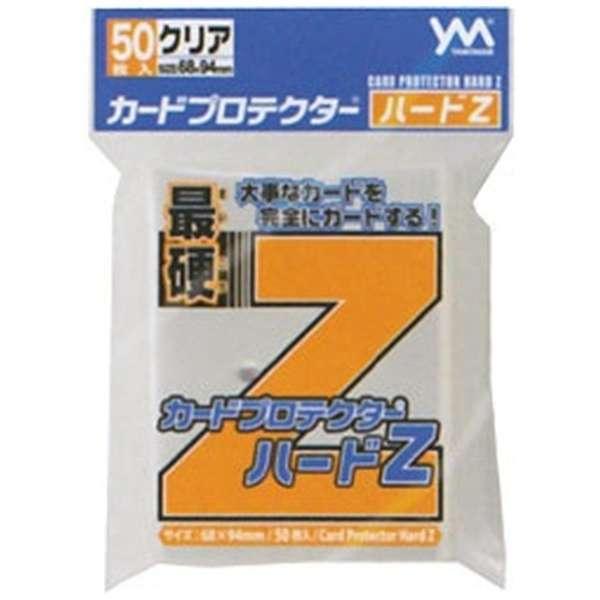 カードプロテクター ハードZ