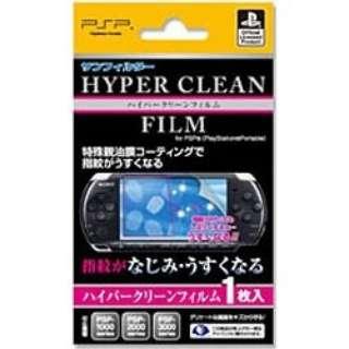 ハイパークリーンフィルム【PSP-1000/2000/3000】