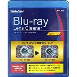 BDL-01D レンズクリーナー [BD /乾式]
