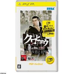SEGA クロヒョウ 龍が如く新章 [PSP the Best]