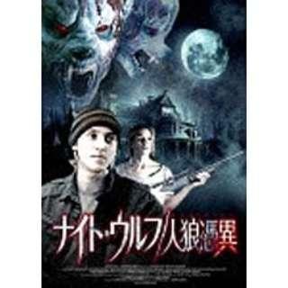 ナイト・ウルフ/人狼憑異 【DVD】