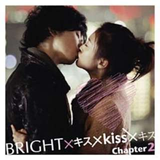 BRIGHT/キミがいるから~ココロのとなりで~(「キス×Kiss×キス chapter2」全12話+未公開1話収録DVD付) 【音楽CD】