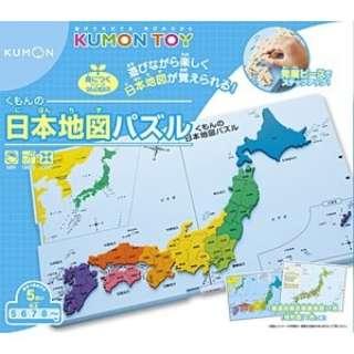 くもんの日本地図パズル(リニューアル)